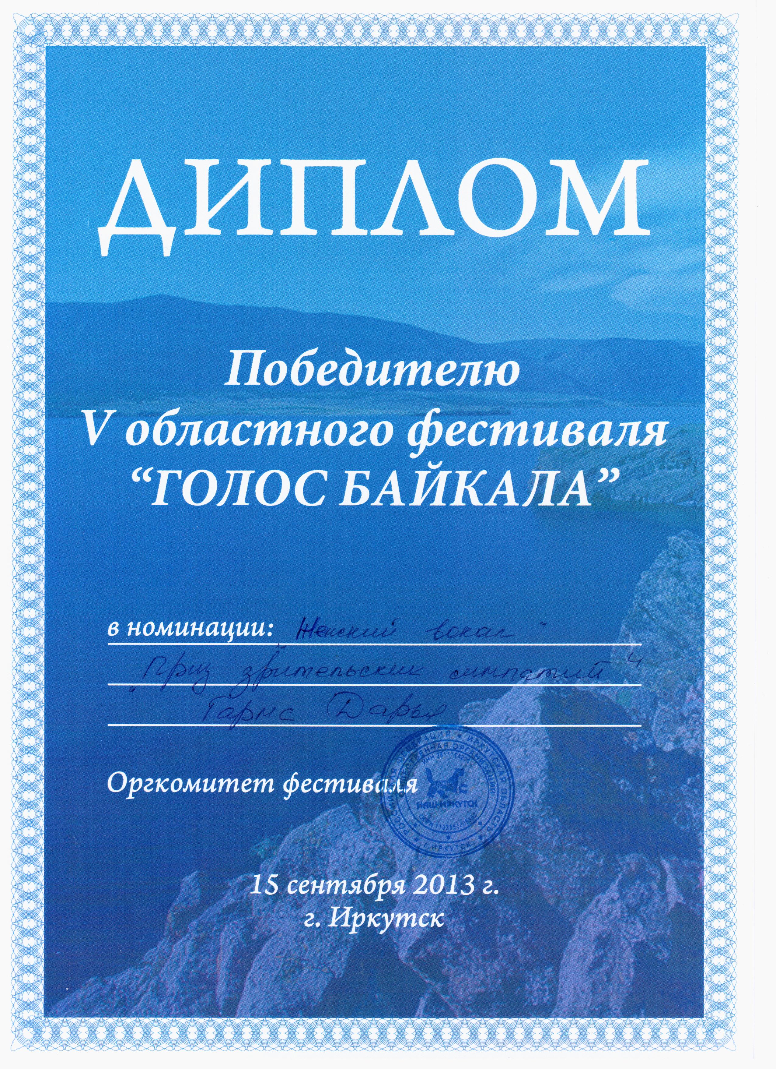Голос Байкала