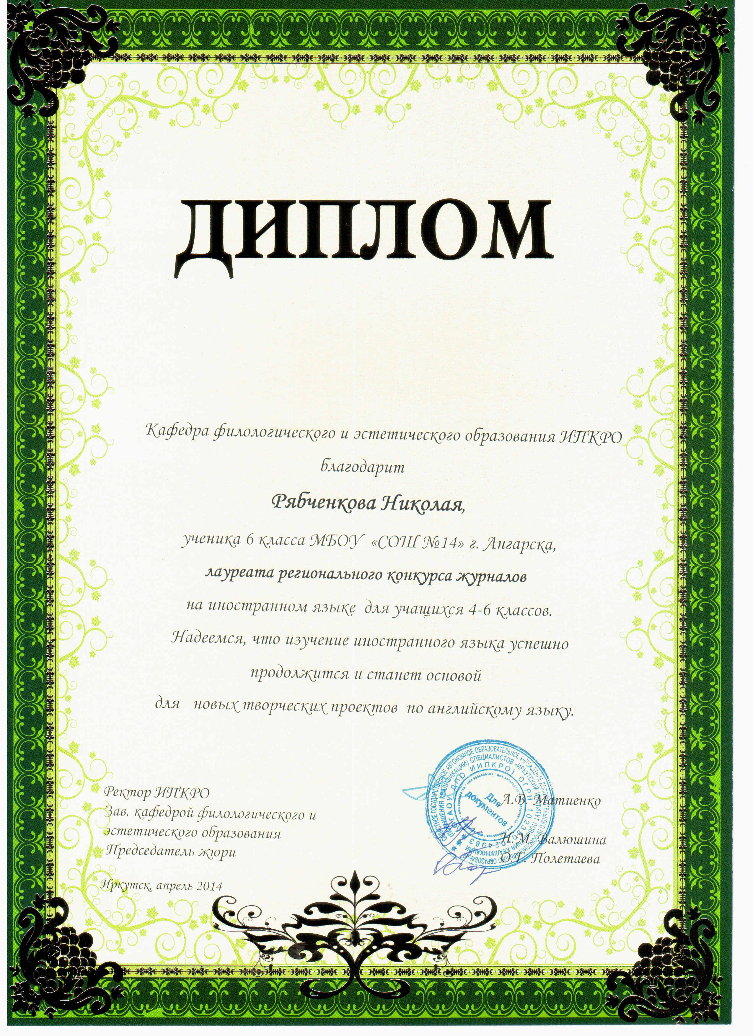 Журнал Коля Рябченков.jpg