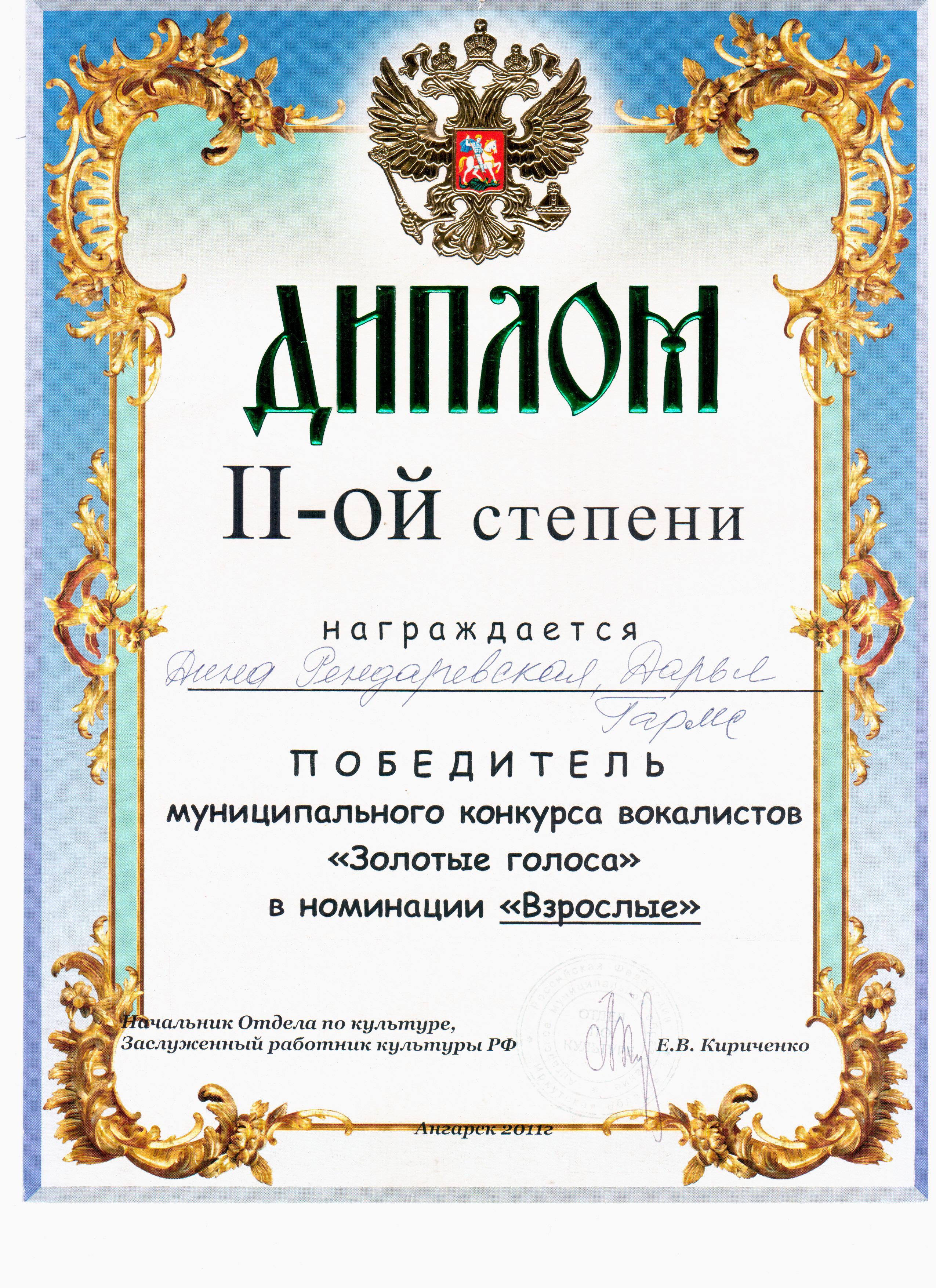 Золотые голоса Ангарска-2011