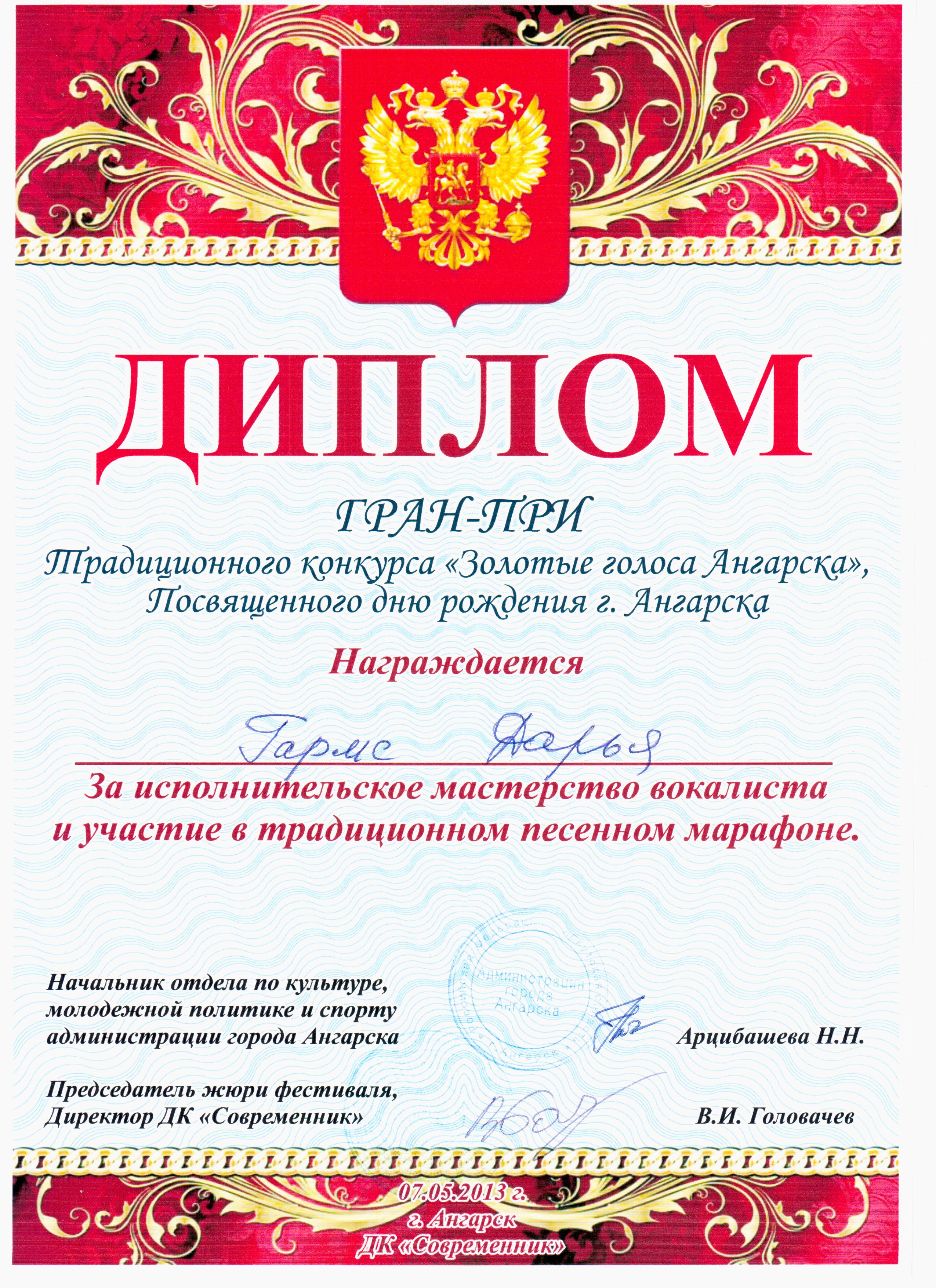Золотые голоса Ангарска-2013