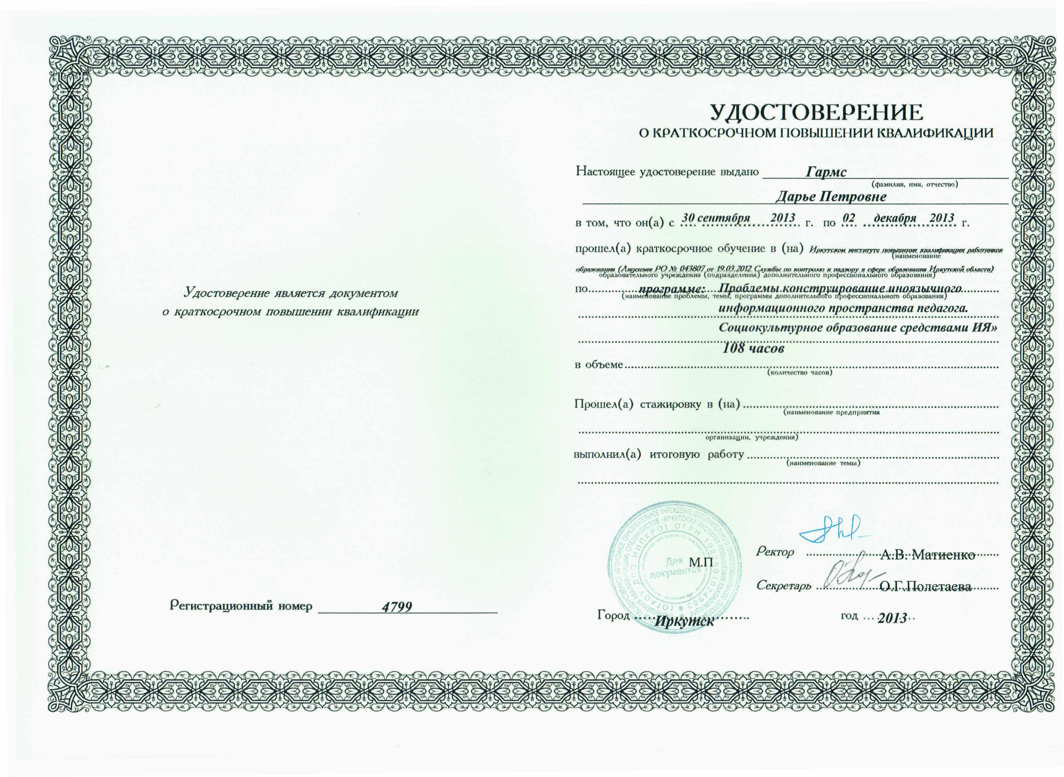 Повышение квалификации Гармс Дарья Петровна УУД · Курсы март 2014 · Курсы 108 часов